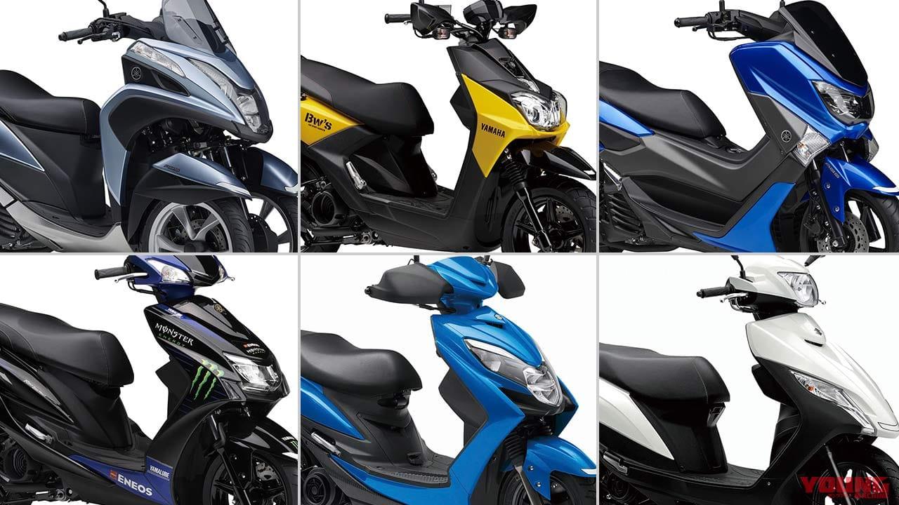 '20新車バイク総覧〈110〜125cc原付二種|国産車#4/5 スクーター〉ヤマハ スズキ