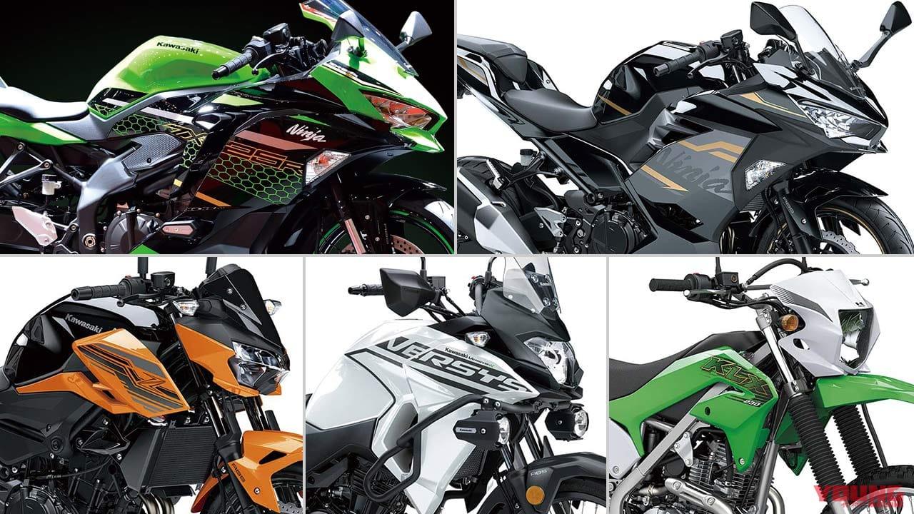 '20新車バイク総覧〈150〜250cc車検レス|国産車#2/5〉カワサキ