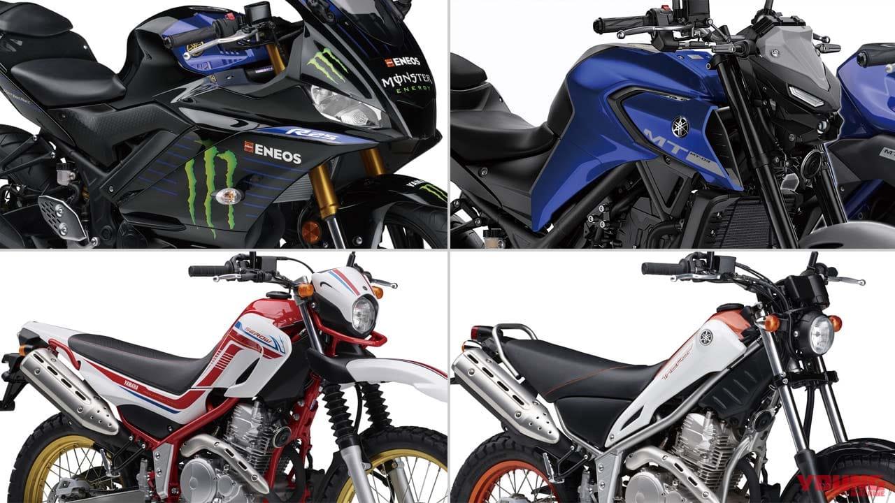 '20新車バイク総覧〈150〜250cc車検レス|国産車#4/5〉ヤマハ