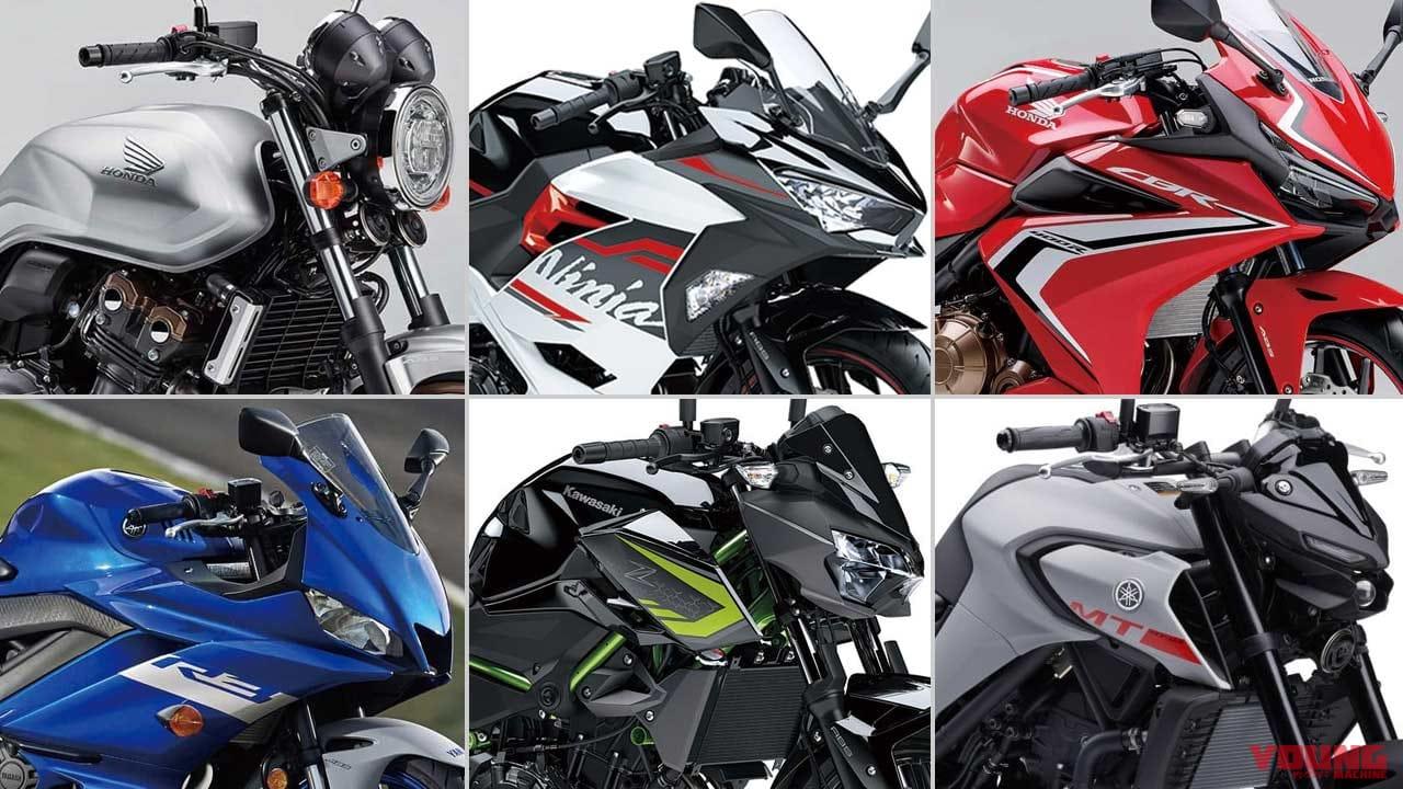 '20新車バイク総覧〈300〜400ccミドル|国産車#1/4〉新車展望