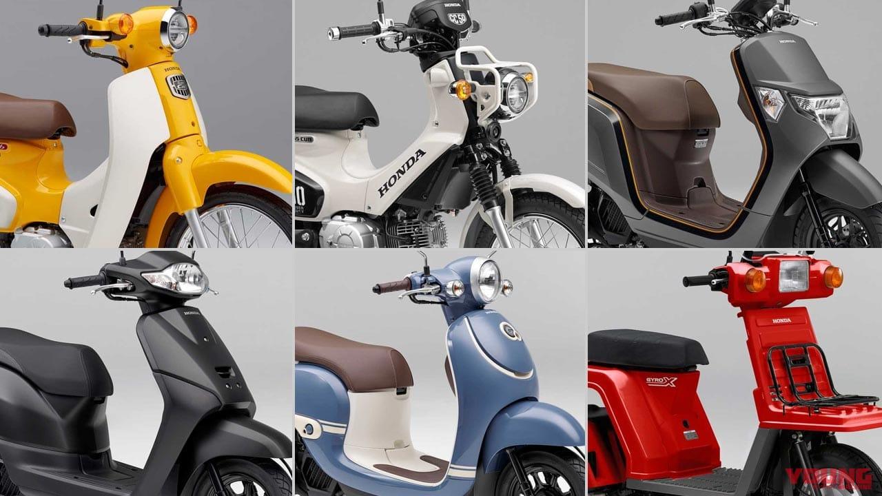 '20新車バイク総覧〈50cc原付一種|国産車#1/2 カブ&スクーター〉ホンダ