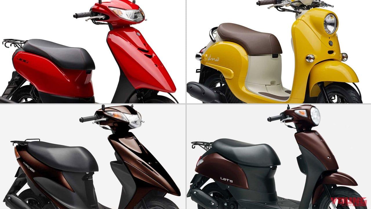 '20新車バイク総覧〈50cc原付一種|国産車#2/2 スクーター〉ヤマハ スズキ