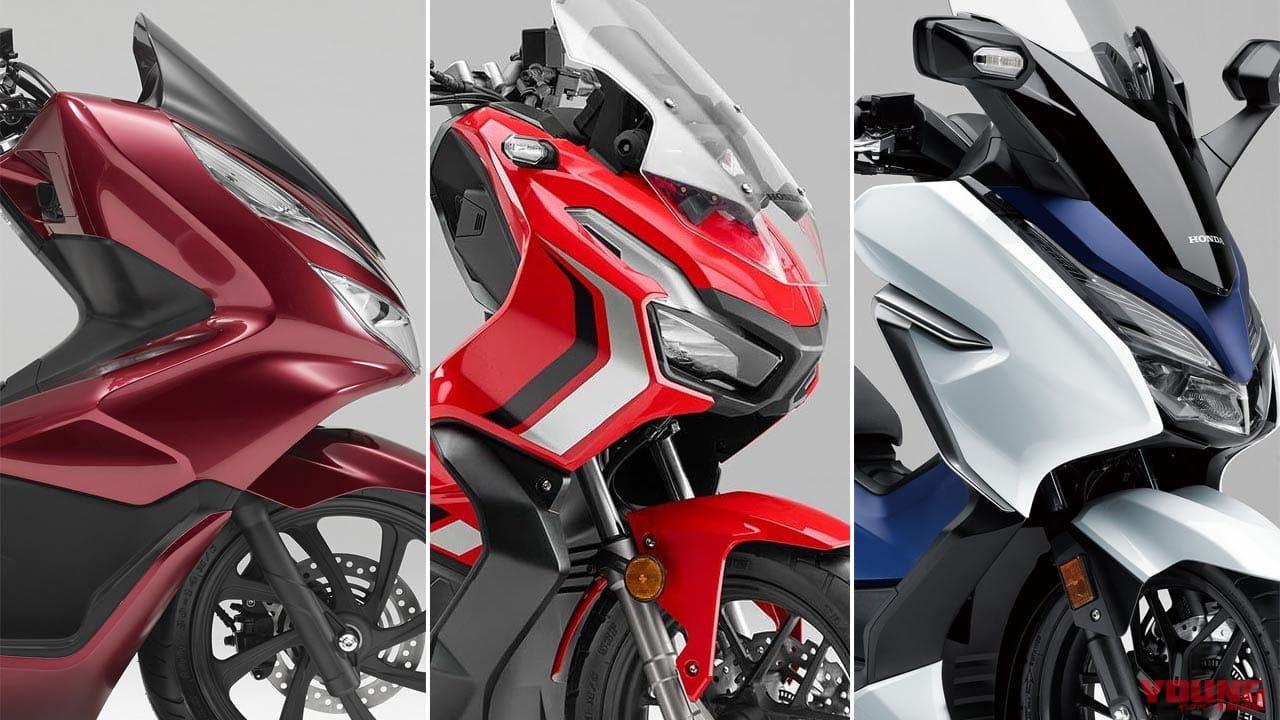 '20新車バイク総覧〈車検レス&400ccミドルスクーター|国産車#1/2〉ホンダ