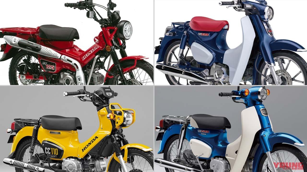 '20新車バイク総覧〈110〜125cc原付二種|国産車#1/5〉ホンダ カブファミリー