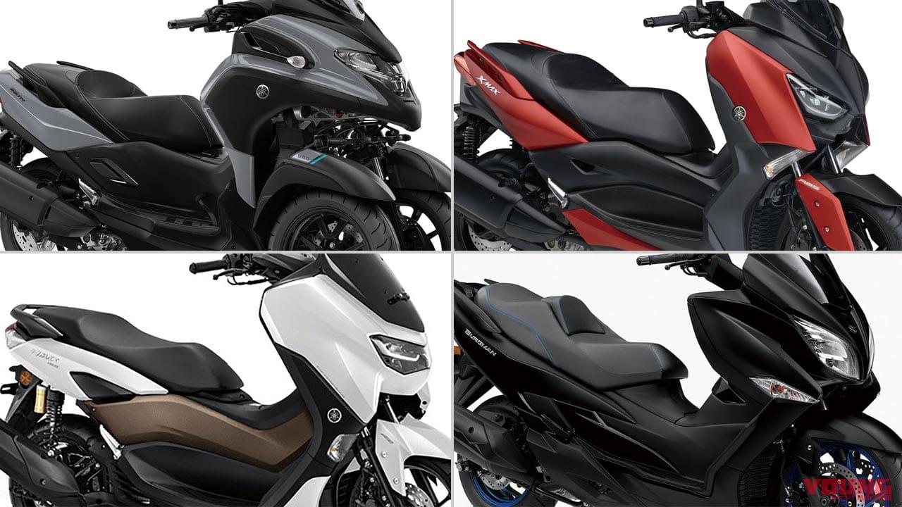 '20新車バイク総覧〈車検レス&400ccミドルスクーター|国産車#2/2〉ヤマハ/スズキ