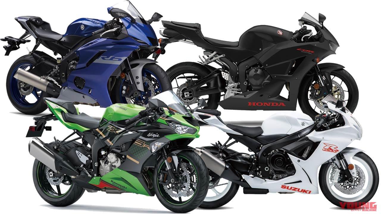 '20新車バイク総覧〈大型コンパクトスーパースポーツ|国産車〉