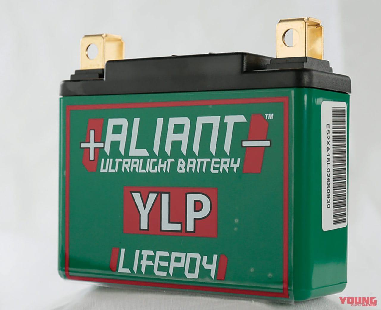 アリアント YLPシリーズ
