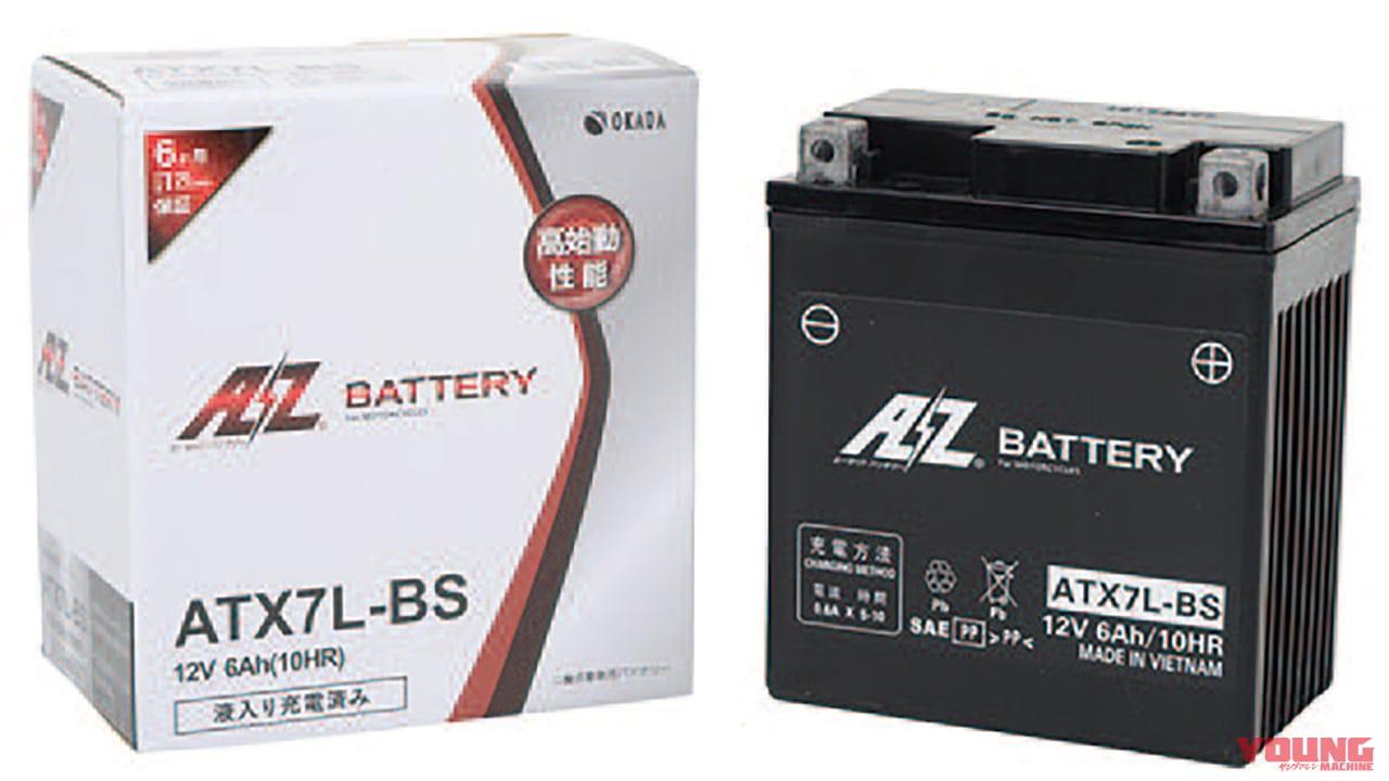 AZバッテリー オートバイ用バッテリー
