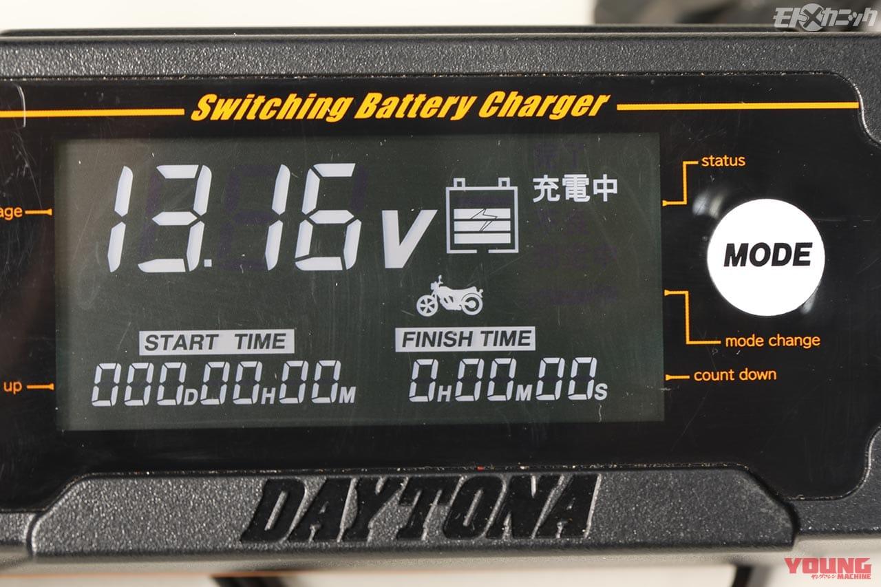 充電完了までの時間を表示してくれる