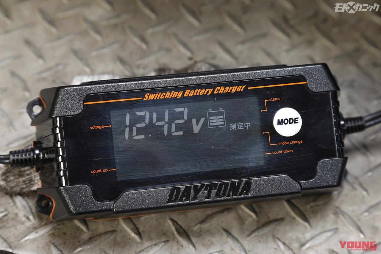 接続当初はバッテリー診断モードに突入