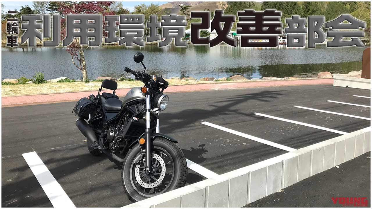 二輪車利用環境改善部会レポート#13