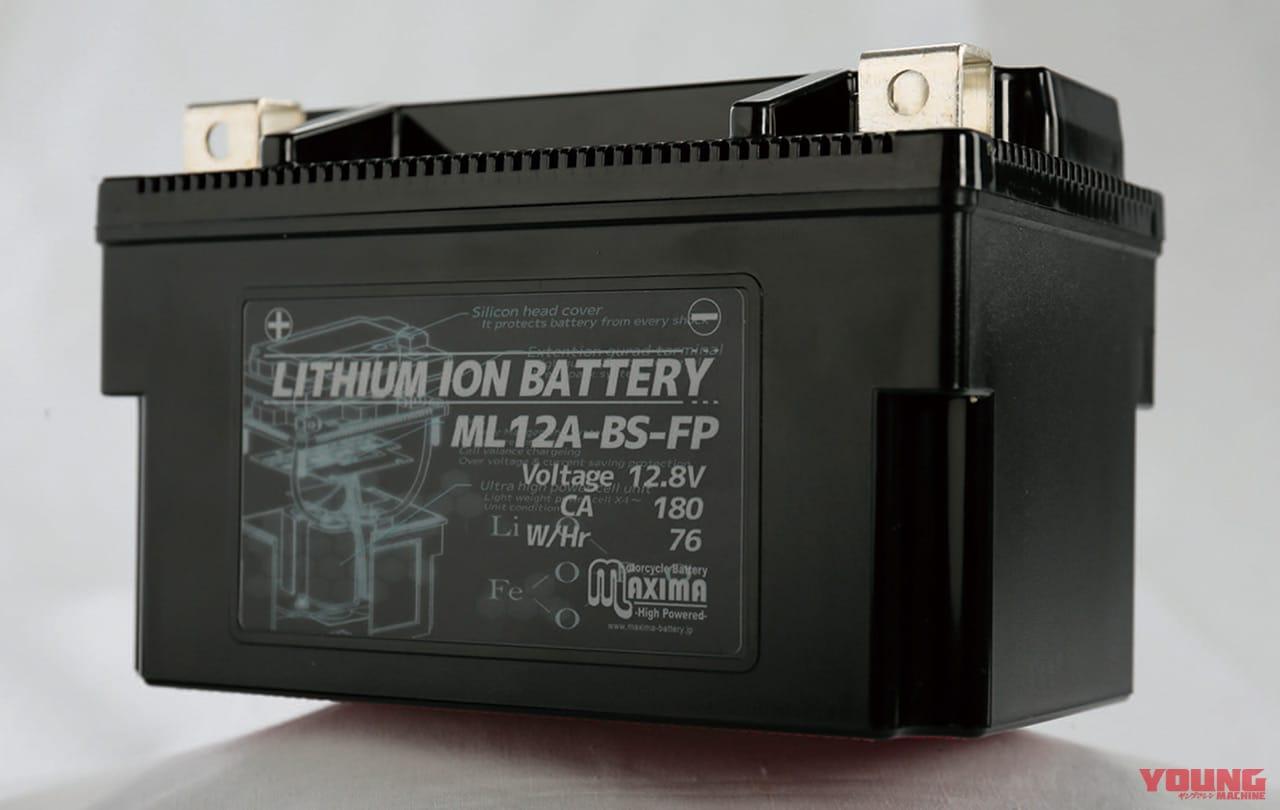 マキシマバッテリー リチウムイオンバッテリー