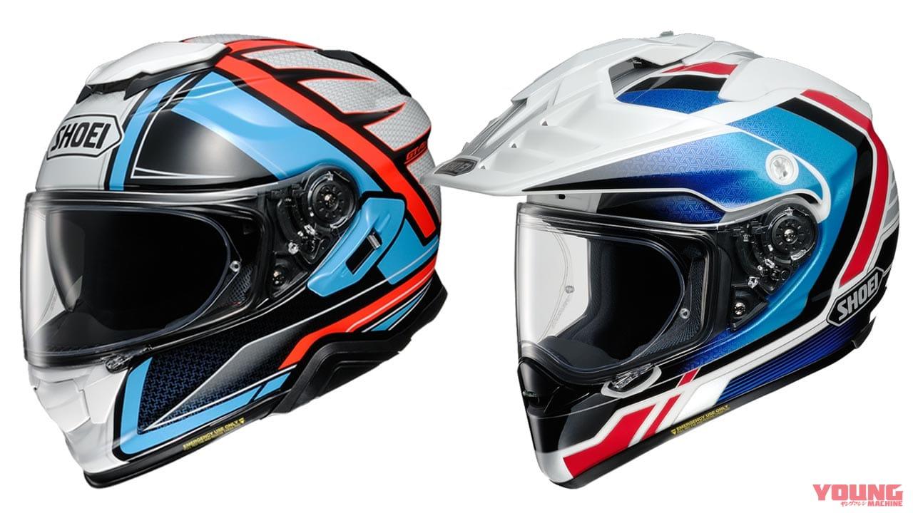 SHOEIヘルメット・GT-Air II/HORNET ADVに新グラフィックス追加
