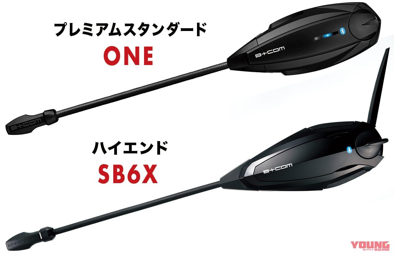 B+COM ONE/SB6X[サインハウス]