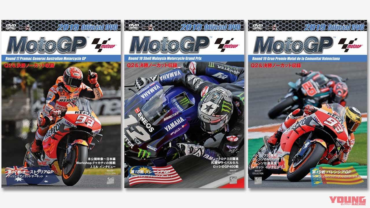 2019 MotoGP公式DVD 第17戦〜第19戦セットプレゼント