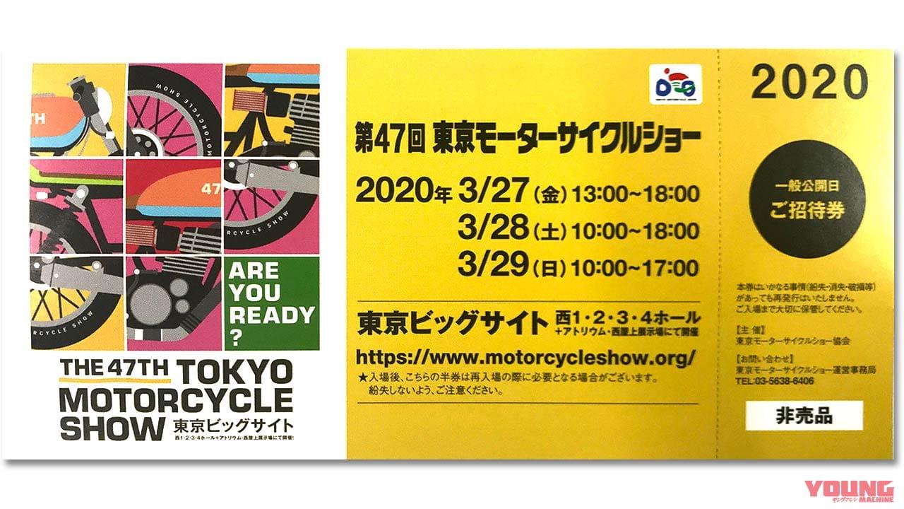 第47回 東京モーターサイクルショー招待券プレゼント