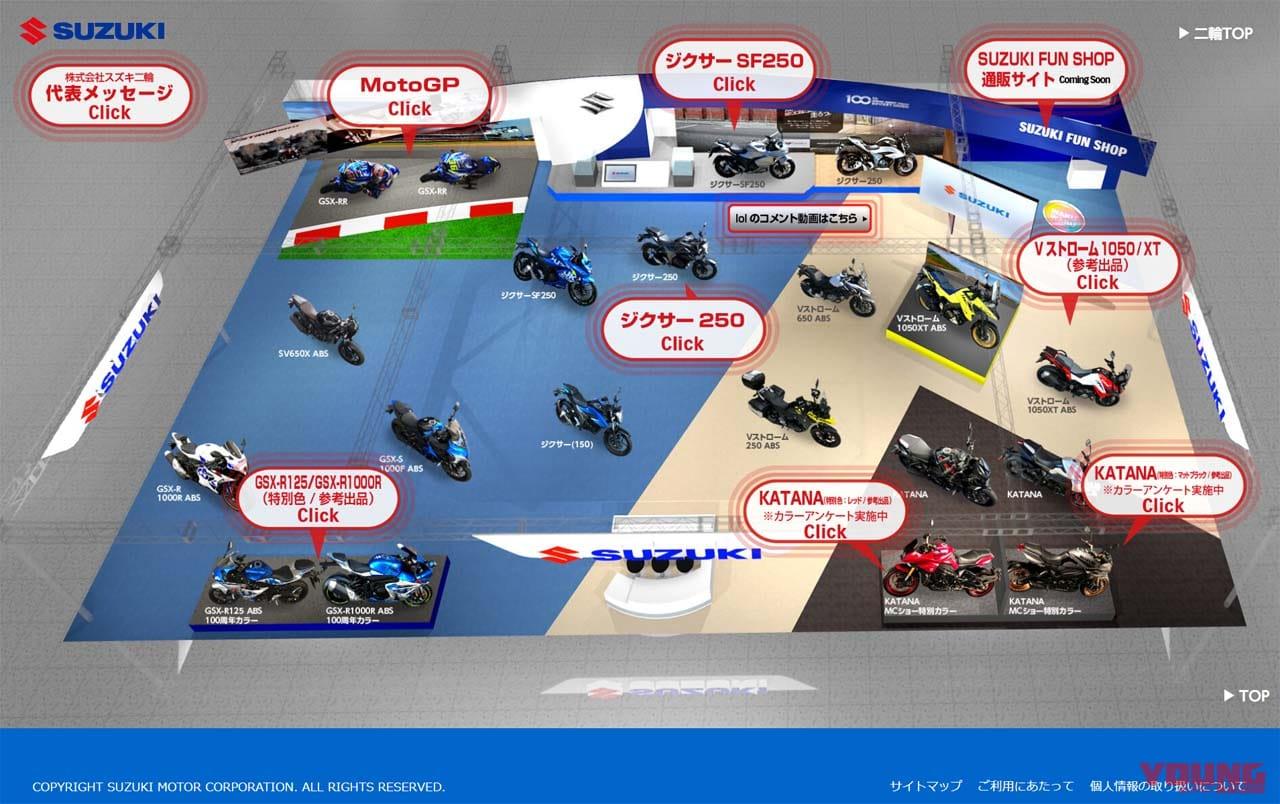 スズキ WEB モーターサイクルショー