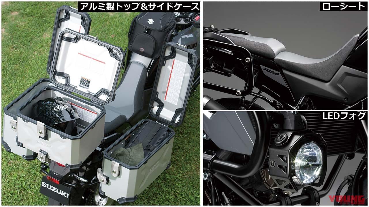 スズキ Vストローム1050/XT