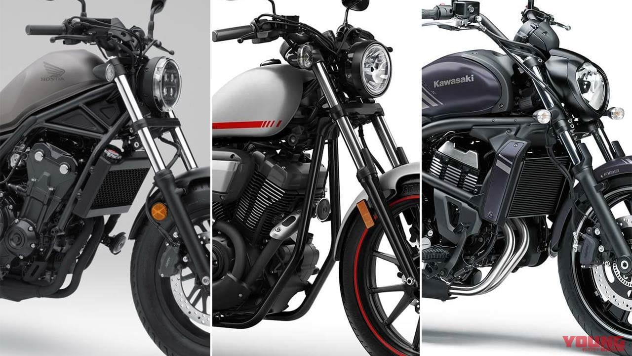 '20新車バイク総覧〈大型クルーザー|国産車#2/2〉ホンダ ヤマハ カワサキ
