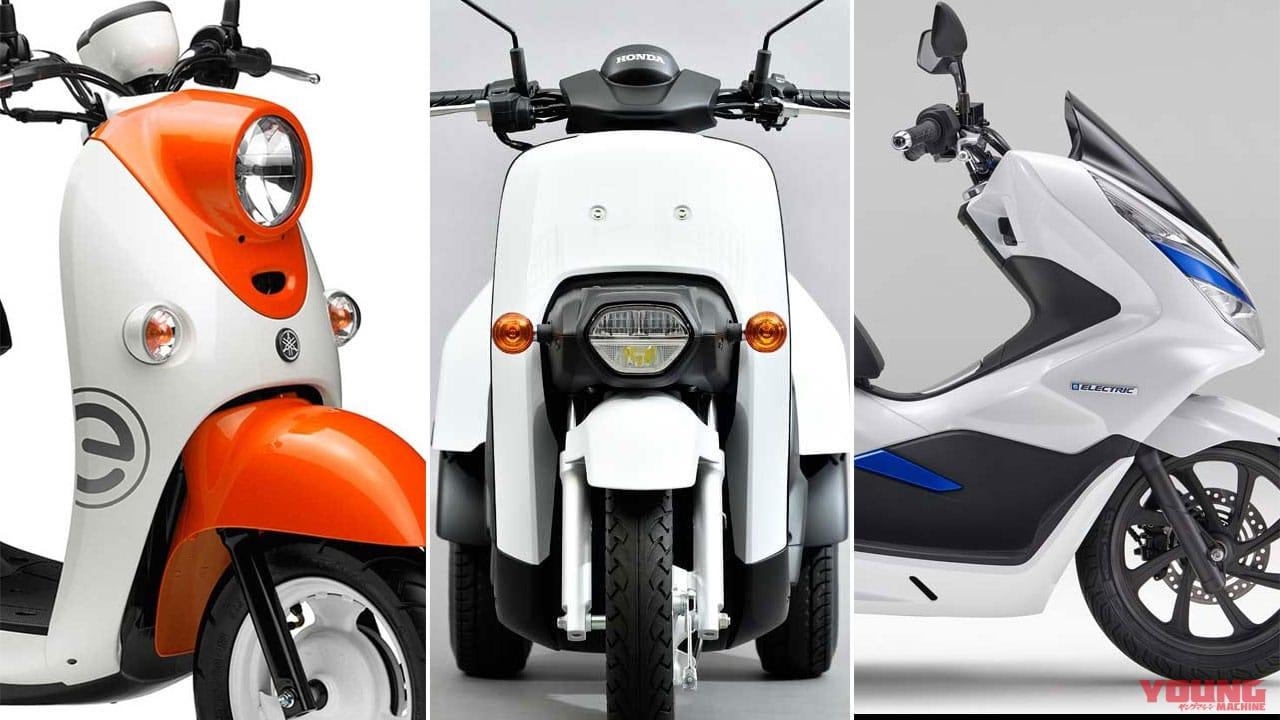 '20新車バイク総覧〈国産車|電動バイク〉ヤマハ ホンダ