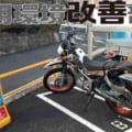 東京23区内でバイク駐車場の整備が進む可能性【クルマ用駐車スペースを活用】