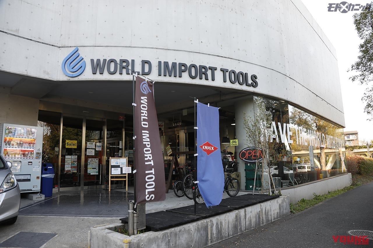 ワールドインポートツールズ横浜