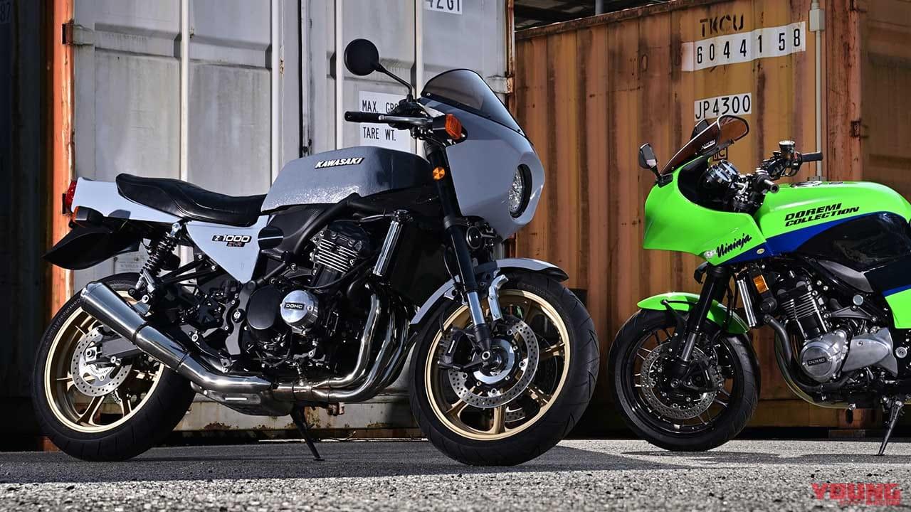 Z900RS Z1-R_001