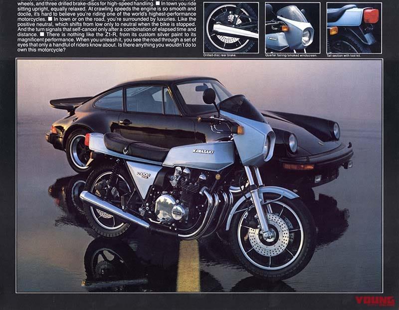 Z900RS Z1-R_003