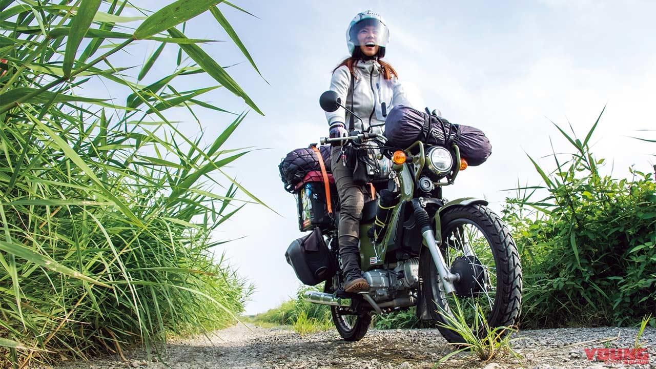 下川原リサのクロスカブで日本一周