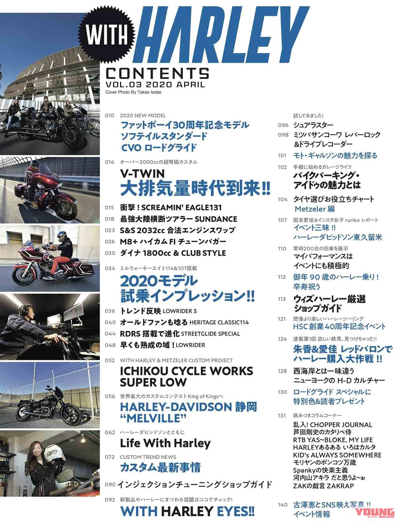 WITH HARLEY(ウィズ・ハーレー)vol.3