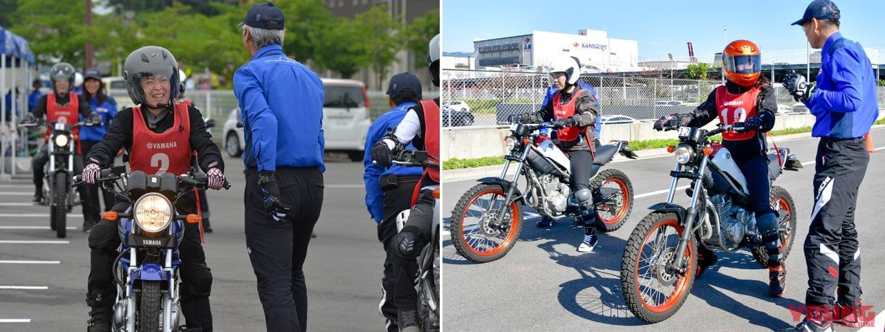ヤマハライディングアカデミー「大人のバイクレッスン」
