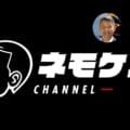 バイクの神々がリモート会議?!『ネモケン×宮城光×原田哲也』バイクトークを中継