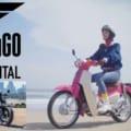 HondaGO バイクレンタル、はじまる!【50~1800cc】スーパーカブもアフリカツインも