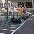 利用者数の減少が続く都心のバイク駐車場【好転材料はEV化か】