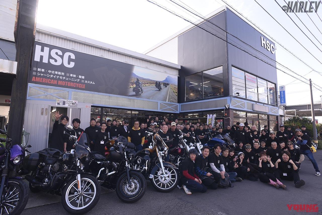 HSC創業40周年ツーリングイベント