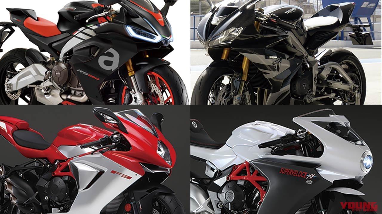 '20新車バイク総覧〈コンパクトスーパースポーツ|外国車〉