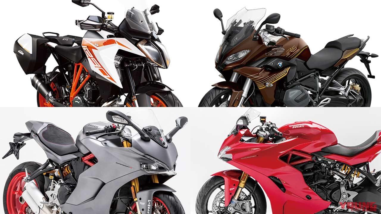 '20新車バイク総覧〈大型スポーツ&ツーリング|外国車〉