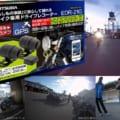 バイク専用ドライブレコーダー「EDR-21G」ハーレー装着体験レポート〈後日編〉