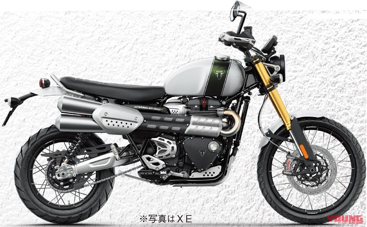 トライアンフ スクランブラー 1200 XC/XE