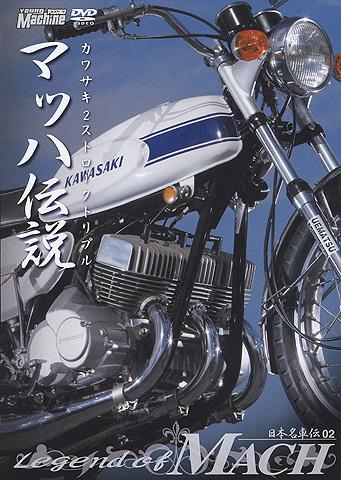 日本名車伝02〈マッハ伝説〉
