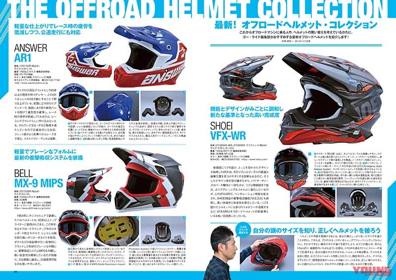 最新! オフロードヘルメットコレクション
