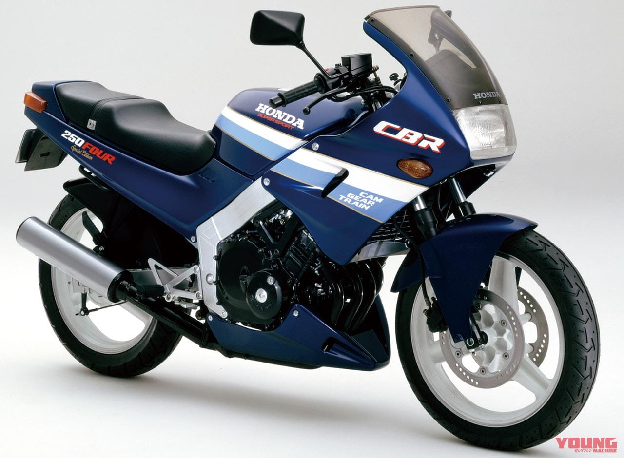 ホンダ CBR250FOURスペシャルエディション