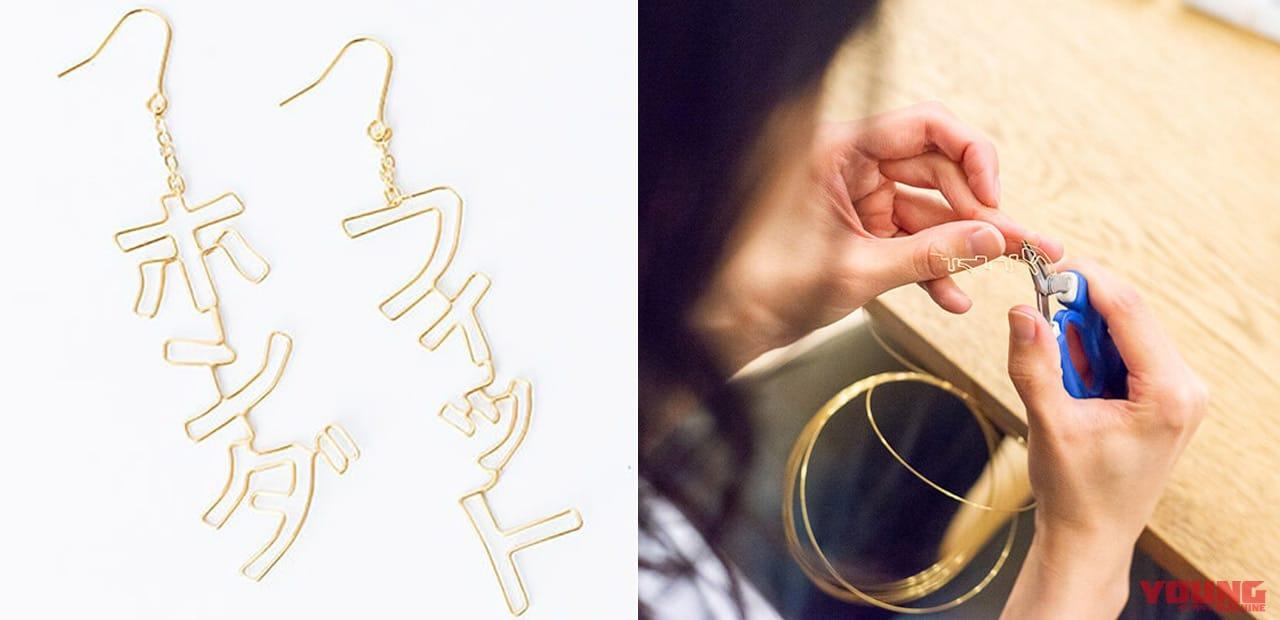 ホンダとフィットの針金ピアス「フィットしすぎなピアス」(針金アーティスト iki)