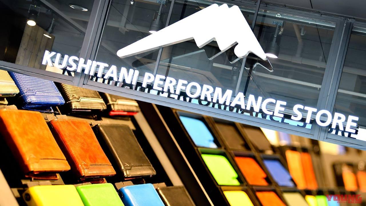クシタニが新WEB通販サイト「パフォーマンスストア オンライン」をオープン