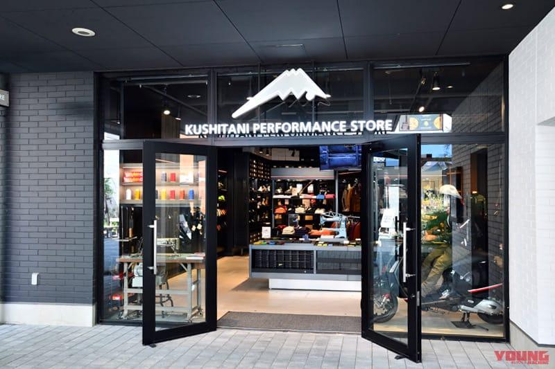 クシタニ パフォーマンスストア横浜店