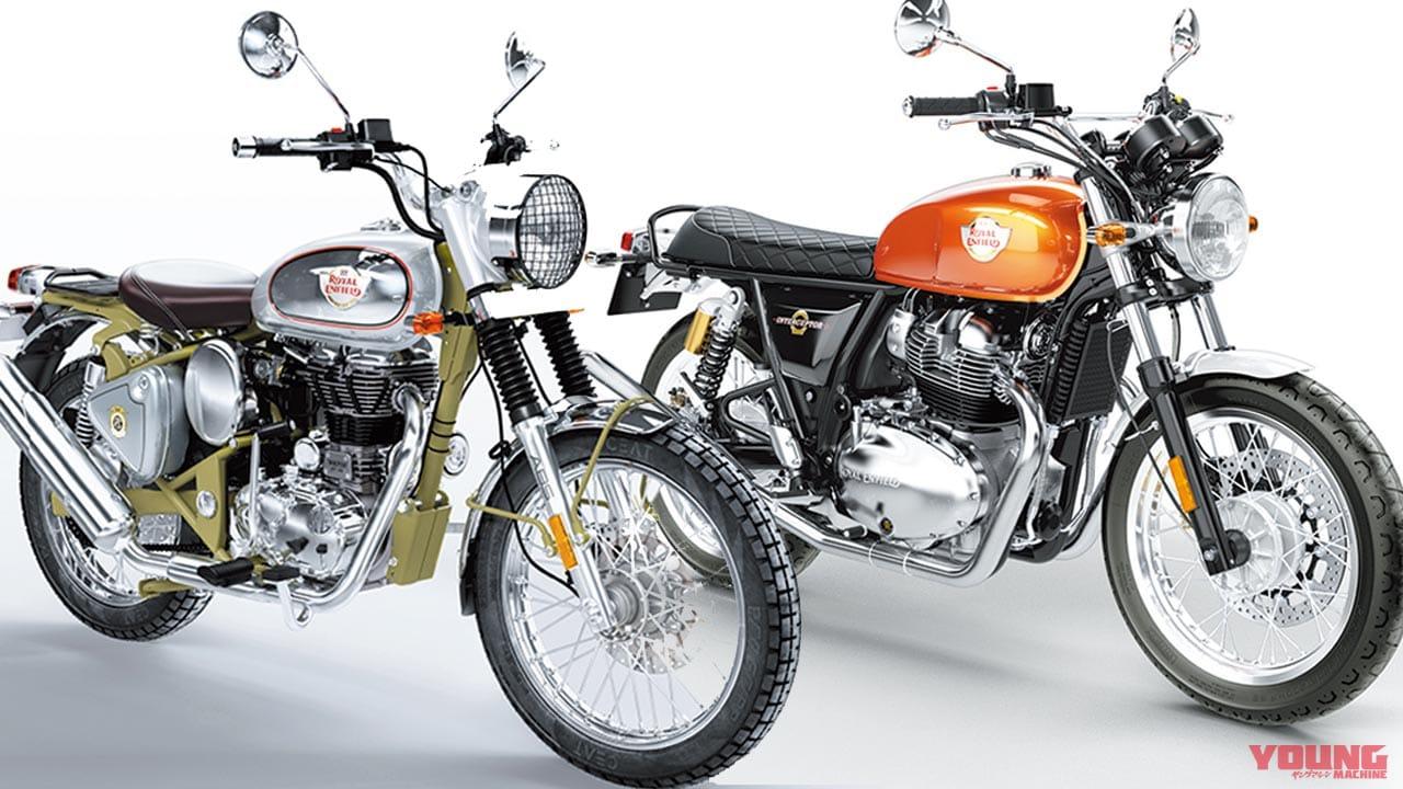 '20新車バイク総覧〈大型ヘリテイジ|外国車〉ロイヤルエンフィールド