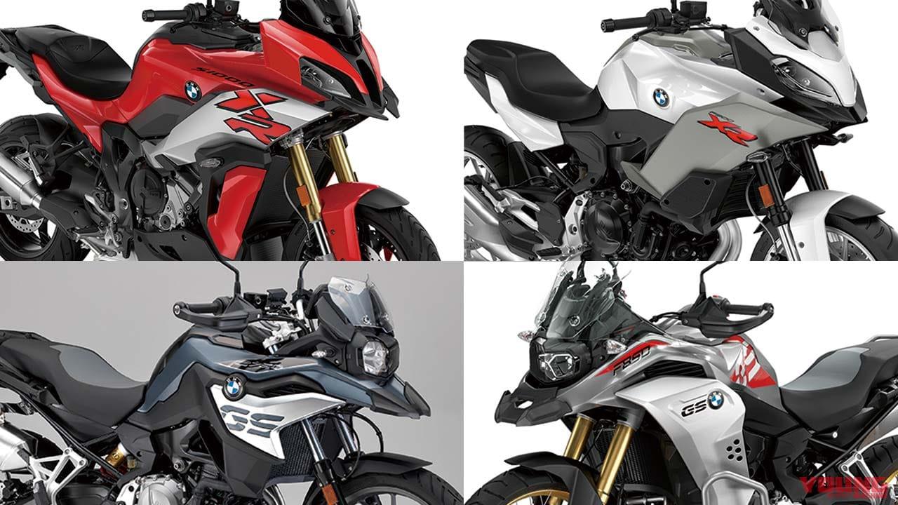'20新車バイク総覧〈大型アドベンチャー&オフロード BMW〉