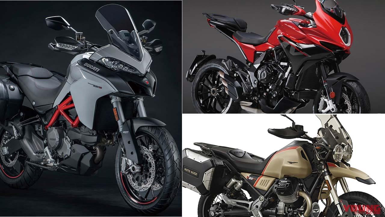'20新車バイク総覧〈大型アドベンチャー&オフロード|ドゥカティ MVアグスタ他〉