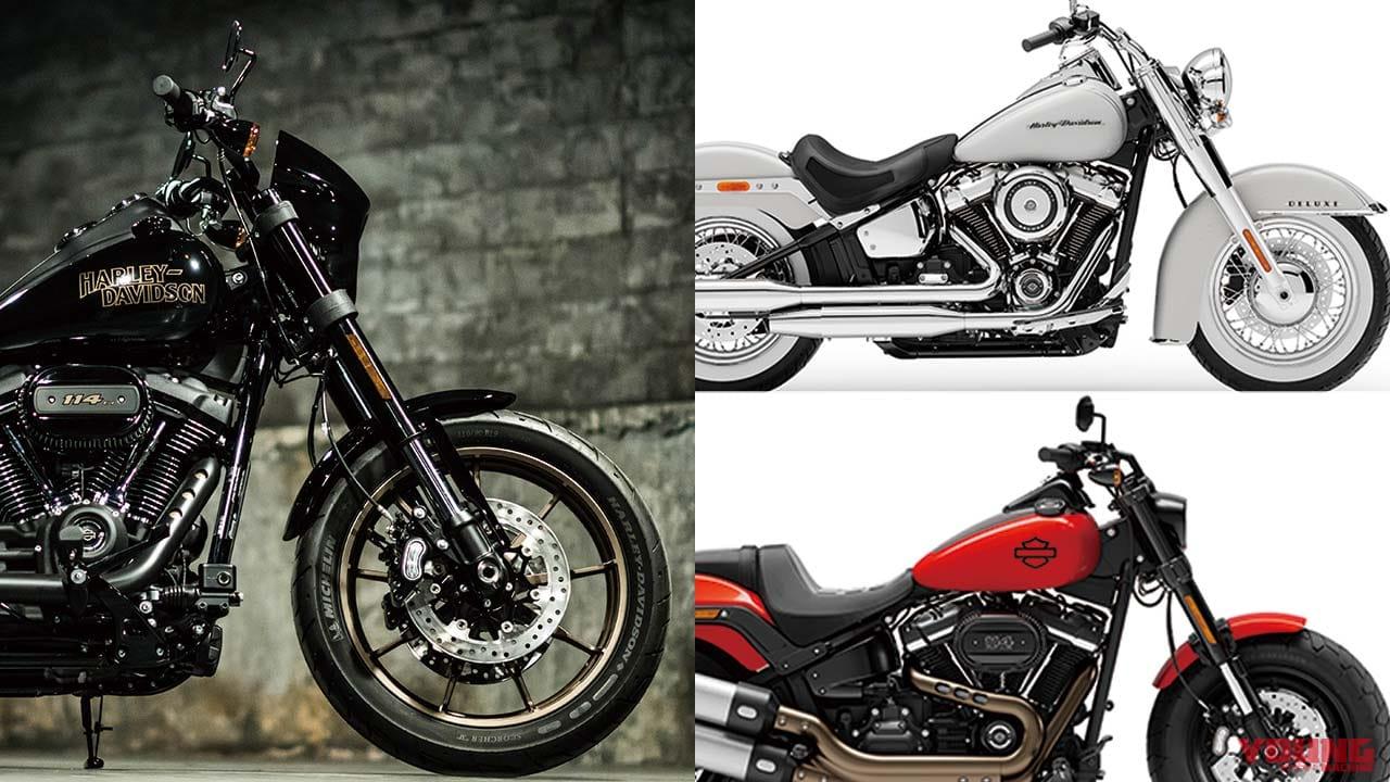 '20新車バイク総覧〈大型クルーザー|外国車〉ハーレーダビッドソン【ソフテイル ファミリー】