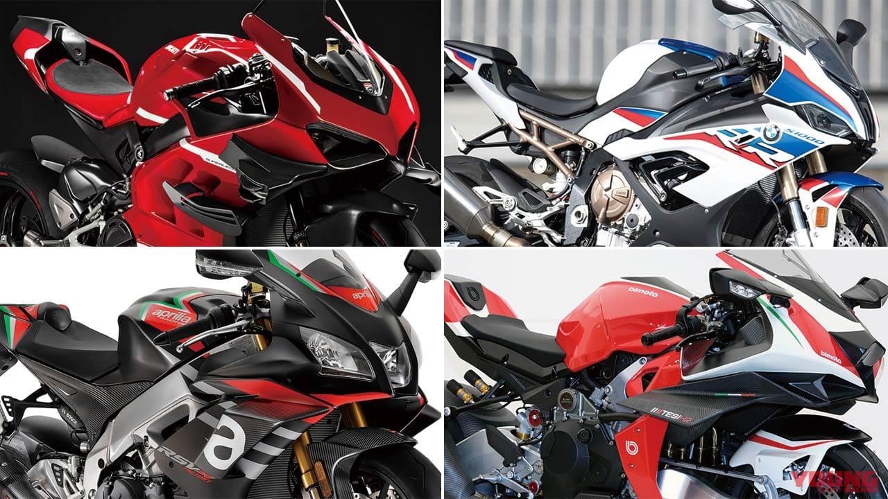 '20新車バイク総覧〈大型スーパースポーツ|外国車〉